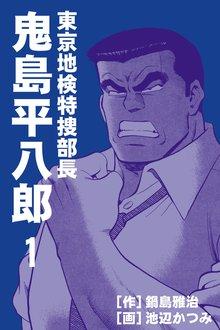 無料マンガ:鬼島平八郎