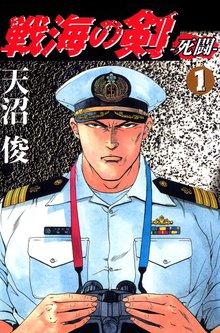 無料マンガ:戦海の剣_死闘