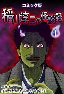 無料マンガ:コミック版 稲川淳二の怪談話