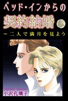 無料マンガ:ベッド・インからの契約結婚~二人で満月を見よう