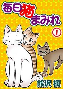 無料マンガ:毎日猫まみれ