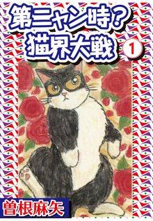 無料マンガ:第ニャン時?猫界大戦