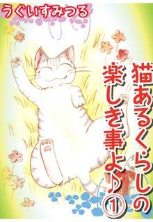 無料マンガ:猫あるくらしの楽しき事よ♪