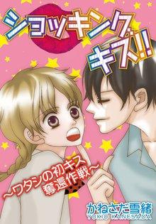 無料マンガ:ショッキング キス!!~ワタシの初キス奪還作戦~