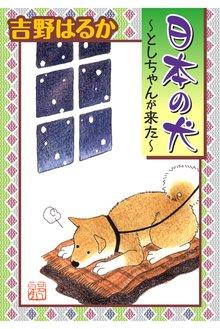 無料マンガ:日本の犬~としちゃんが来た~