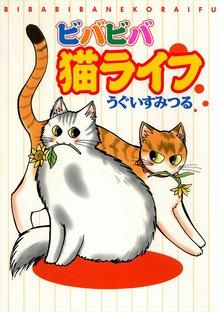 無料マンガ:ビバビバ猫ライフ