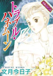 無料マンガ:【素敵なロマンス】トラブル・ハネムーン