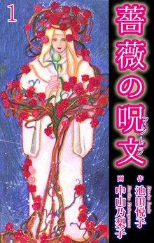 無料マンガ:薔薇の呪文