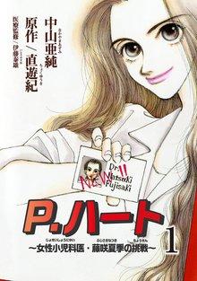 無料マンガ:P.ハート~女性小児科医・藤咲夏季の挑戦~