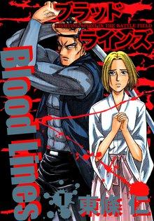 無料マンガ:BloodLines