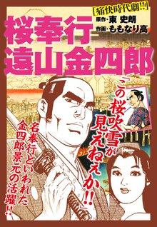 無料マンガ:桜奉行 遠山金四郎