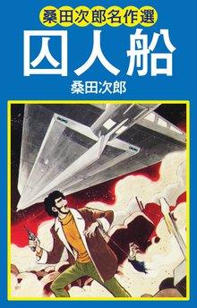 無料マンガ:桑田次郎名作選 囚人船