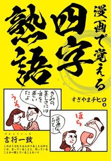 無料マンガ:漫画で覚える四字熟語
