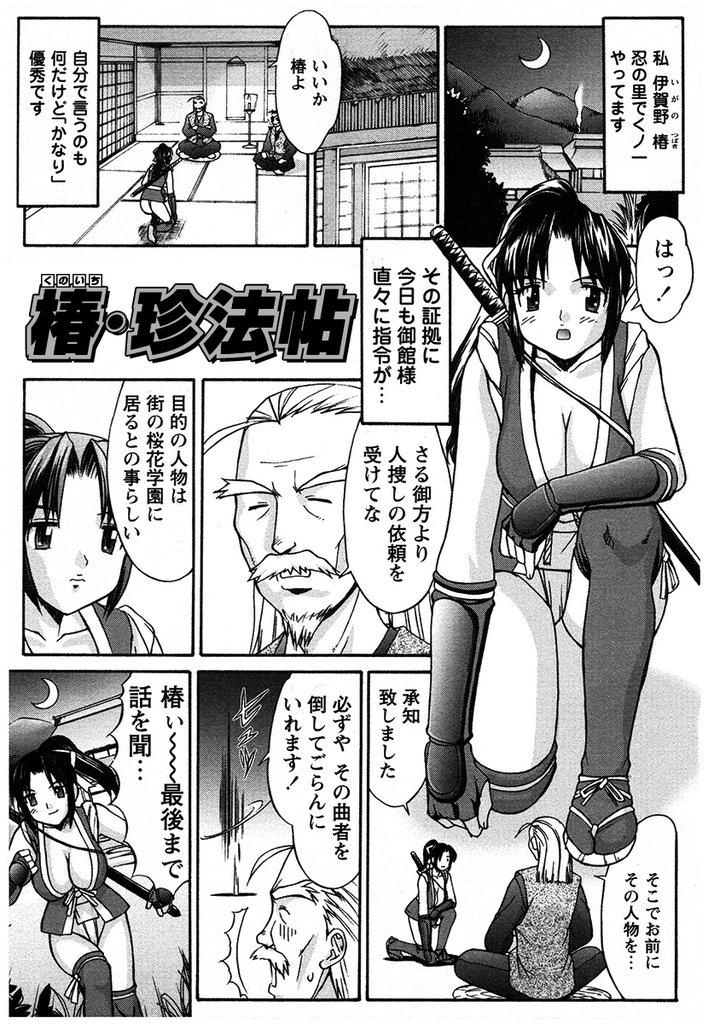 くのいち椿・珍法帖(単話)