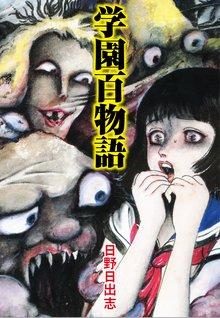 無料マンガ:学園百物語(オリジナルカバー版)