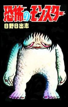無料マンガ:恐怖のモンスター(オリジナルカバー版)