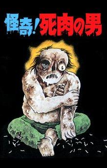 無料マンガ:怪奇!死肉の男(オリジナルカバー版)