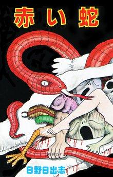 無料マンガ:赤い蛇(オリジナルカバー版)