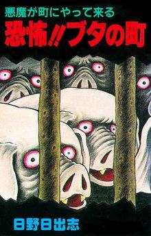 無料マンガ:悪魔が町にやって来る 恐怖!!ブタの町(オリジナルカバー版)