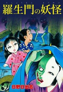 無料マンガ:羅生門の妖怪(オリジナルカバー版)