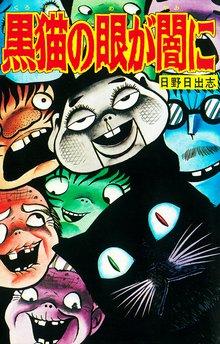無料マンガ:黒猫の眼が闇に(オリジナルカバー版)