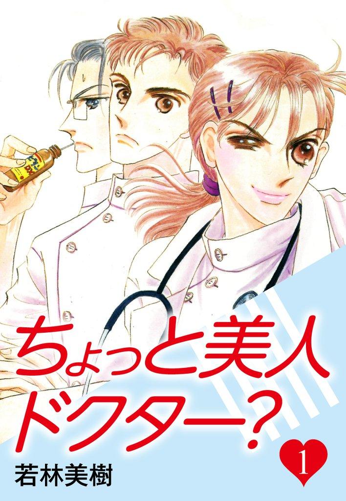 ちょっと美人ドクター?