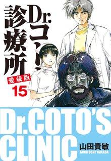 無料マンガ:Dr.コトー診療所 愛蔵版