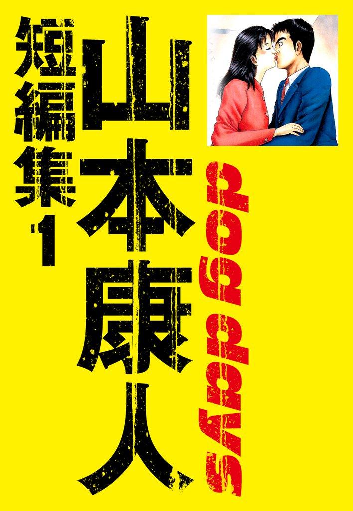 山本康人短編集