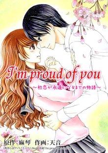 無料マンガ:I'm proud of you