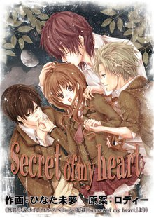 無料マンガ:Secret of my heart