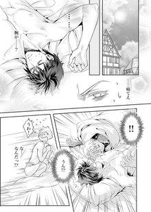 無料マンガ:久遠ノ黎明 〜The Endless Dawn〜