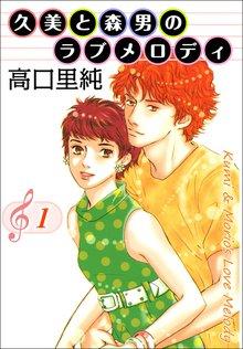 無料マンガ:久美と森男のラブメロディ