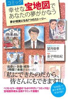 無料マンガ:コミック 幸せな宝地図であなたの夢がかなう 夢が現実になる7つのストーリー