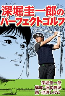 無料マンガ:深堀圭一郎のパーフェクトゴルフ