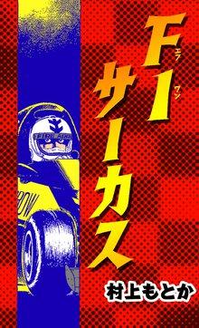 無料マンガ:F1サーカス