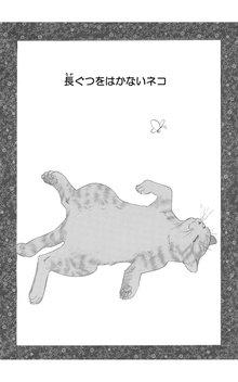 無料マンガ:長ぐつをはかないネコ