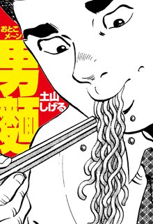 無料マンガ:男麺