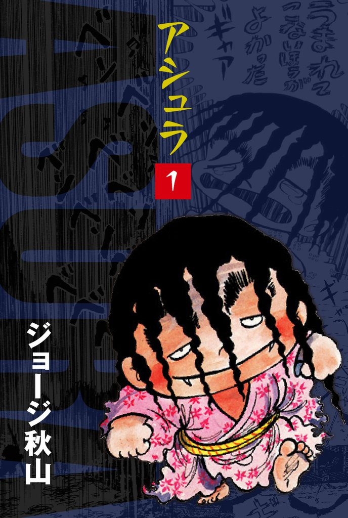 全話無料(全29話)] アシュラ   スキマ   全巻無料漫画が32,000冊読み放題!