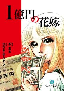 無料マンガ:1億円の花嫁