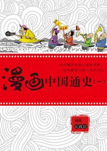 無料マンガ:漫画中国通史