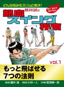 無料マンガ:藤井誠の熱血スイング指南