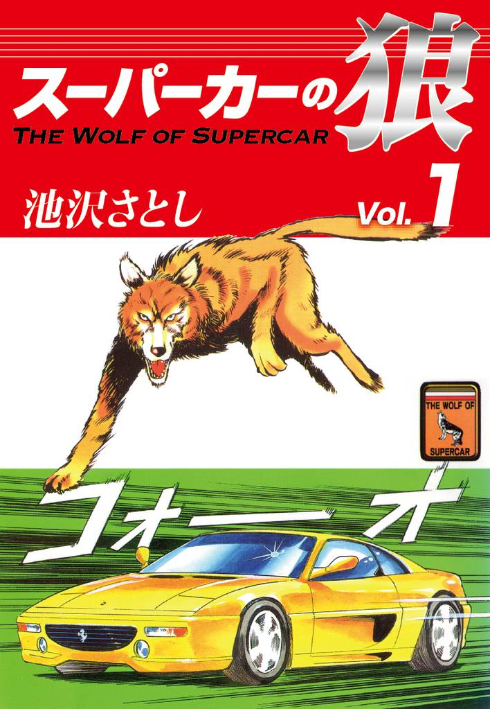スーパーカーの狼