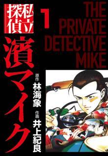 無料マンガ:私立探偵濱マイク