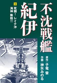 無料マンガ:不沈戦艦紀伊 コミック版
