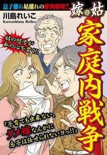 無料マンガ:家庭内戦争 嫁vs姑