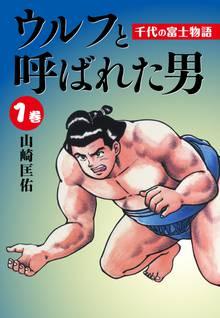 無料マンガ:ウルフと呼ばれた男 千代の富士物語
