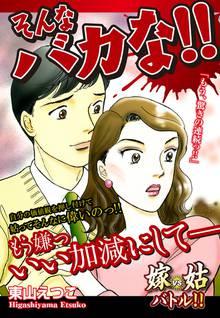 無料マンガ:嫁vs姑 そんなバカな!!