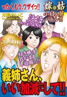 無料マンガ:嫁vs姑 小姑&舅バトル!! 義姉さん、いい加減にして!!