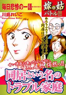無料マンガ:嫁vs姑バトル!! 同居という名のトラブル家庭