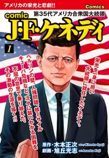 無料マンガ:comic J・F・ケネディ